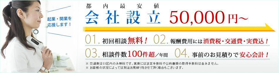 会社設立が50,000円~